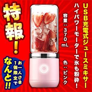 """【特報】なんと!あの【藝夢堂】Vegetable USBポータブル充電式ジュースミキサー ピンク GD-M370P 370mL が〜""""1人様1個限定"""