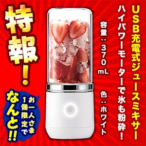 """【特報】なんと!あの【藝夢堂】Vegetable USBポータブル充電式ジュースミキサー ホワイト GD-M370W 370mL が〜""""1人様1個限定"""