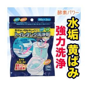 なんと!あの【ビエル】 トイレタンク洗浄剤 35g×3包 が激安!※お取り寄せ商品|medistock