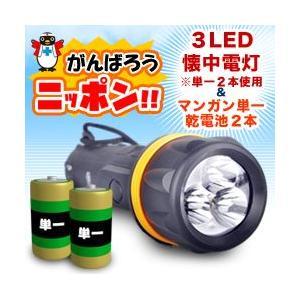 【SHUANGTONG】3LED懐中電灯 ST-SG503-3C &マンガン単一電池 おまかせ2本セット|medistock