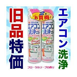"""なんと!あの【アース製薬】アースエアコン洗浄スプレー フローラルソープの香り 420ml×2本セット が、""""旧品特価""""で激安!"""