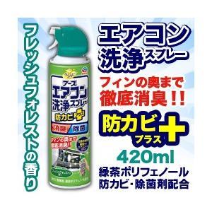 なんと!あの【アース製薬】アースエアコン洗浄スプレー防カビプラス フレッシュフォレストの香り 420mL が「この価格!?」|medistock
