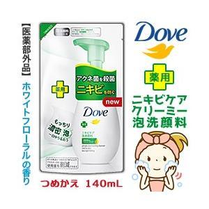 なんと!あの【ユニリーバ】ダヴ 薬用ニキビケア クリーミー泡洗顔料 つめかえ用 140ml ※医薬部外品 が、「この価格?!」 ※お取り寄せ商品|medistock