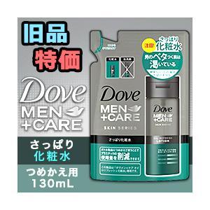 なんと!あの【ユニリーバ】ダヴ メン+ケア オイルリフレッシュ さっぱり化粧水 つめかえ用 130ml が、「この価格?!」 ※お取り寄せ商品|medistock