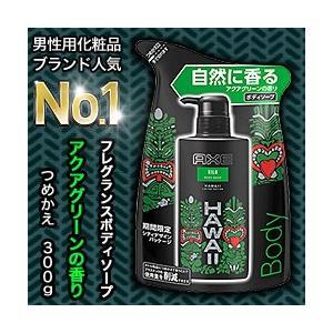 なんと!あの【ユニリーバ】AXE アックス フレグランス ボディソープ キロ アクアグリーンの香り つめかえ用 300g が「この価格!?」※お取り寄せ商品|medistock