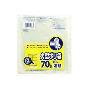 【日本サニパック】大型ポリ袋 70L 透明 10枚入 H−73 ◆お取り寄せ商品|medistock