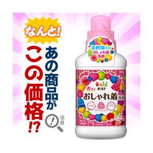 なんと!あの「ボールド 香りのおしゃれ着洗剤 ベリー&フラワーの香り」本体500gが激安特価! ◆お取り寄せ|medistock