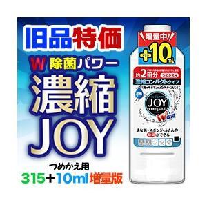 【20個セット】なんと!あの【P&G】除菌ジョイコンパクト 詰替用 315ml+10ml増量 が旧品特価!※お取寄せ|medistock