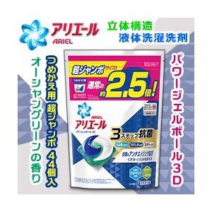 なんと!あの【P&G】アリエール パワージェルボール3D つめかえ用 超ジャンボサイズ 44個入 が「この価格!?」※お取り寄せ商品|medistock