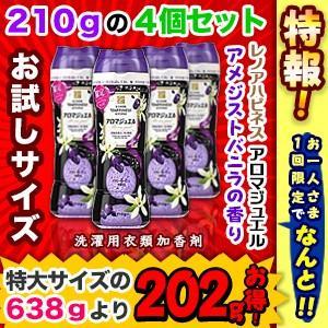 特報!なんと!あの【P&G】レノアハピネス アロマジュエル アメジストバニラの香り お試しサイズ 本体 合計638g+202gセット(210g×4個)が〜お試し特価! medistock