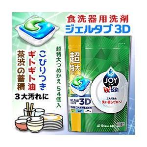 なんと!あの【P&G】ジョイ ジェルタブ 食洗機用食器洗剤 54個入 (840g) が「この価格!?」 ※お取り寄せ商品|medistock