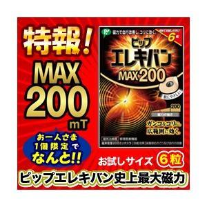 【特報】なんと!あの【ピップ】ピップエレキバンMAX200 お試しサイズ 6粒 が〜個数限定お試し特価!|medistock