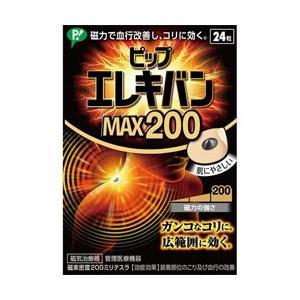 【ピップ】ピップエレキバン MAX200 24粒 ※お取り寄せ商品|medistock
