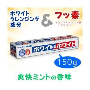 【送料無料の20個セット】なんと!あの【ライオン】ホワイト&ホワイト すっきり爽快なミントの香味 150gが「この価格!?」※お取り寄せ商品【S】 medistock
