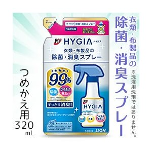 なんと!あの【ライオン】トップ HYGIA(ハイジア) 衣類・布製品の除菌・消臭スプレー つめかえ用 320ml が激安!※お取り寄せ商品【S】|medistock