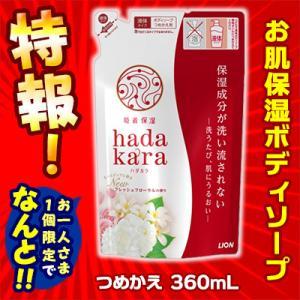 【特報】なんと!あの【ライオン】hadakara(ハダカラ) ボディソープ フローラルブーケの香り 詰替用 360ml が、個数限定お試し特価 ※お取寄|medistock