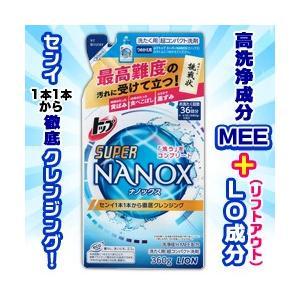 なんと!あの【ライオン】トップ SUPER NANOX(スーパー ナノックス) つめかえ用 360g が大特価! ※お取り寄せ商品|medistock