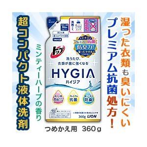 なんと!あの【ライオン】トップHYGIA(ハイジア) つめかえ用 360g が「この価格!?」※お取り寄せ商品|medistock