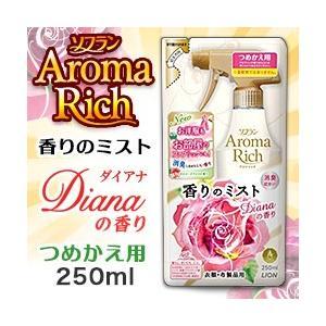 なんと!あの【ライオン】ソフラン アロマリッチ香りのミスト ダイアナの香り つめかえ用 250ml が大特価!※お取り寄せ商品|medistock
