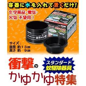 【特報】なんと!あの水を入れて置くだけの蚊幼虫駆除対策【ハタヤ】ボウフラストッパー 出ちゃい缶 スタンダードタイプ BD-2S が〜お試し特価! ※取寄品 medistock