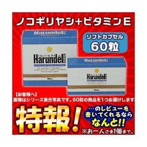 【特報】なんと!あの 【アサヒフードアンドヘルスケア】 ハルンデールネオ 60粒 が〜レビューを書くと激安特価!しかもポイント2倍※お取寄せ|medistock