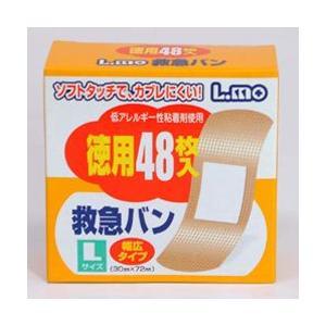 【日進医療器】 エルモ救急バンLサイズ48枚入■  ※お取り寄せ商品|medistock