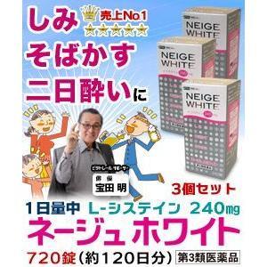 【第3類医薬品】【ビタトレール】ネージュホワイト 240錠×3個セット medistock