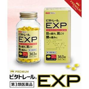【第3類医薬品】【ビタトレールPREMIUM☆毎日ポイント2倍】ビタトレール EXP プレミアム 363錠|medistock