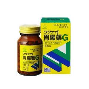 【湧永製薬】ワクナガ胃腸薬G 300錠 【第2類医薬品】※お取り寄せ商品