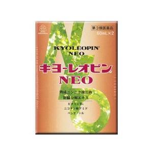 【第3類医薬品】【毎日ポイント5倍】【湧永製薬】キヨーレオピン NEO120ml(60mlx2本入り)|medistock