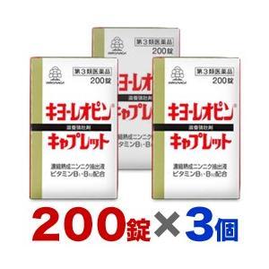 【第3類医薬品】【お得な3個セット】【湧永製薬】キヨーレオピン キャプレットS 200錠|medistock