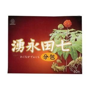 【湧永製薬】 湧永田七分包 60包 ×3個セット ※お取り寄せ商品|medistock