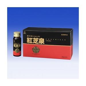 【湧永製薬】紅芝泉 レギュラー 30ml×10本 ※お取り寄せ商品