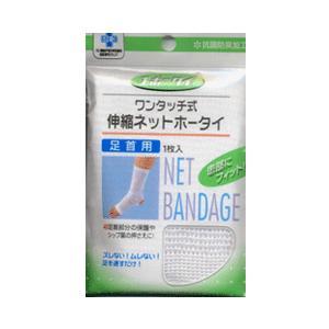 【アイジュ薬品】 エポータイ 足首 1枚■ ※お取り寄せ商品|medistock
