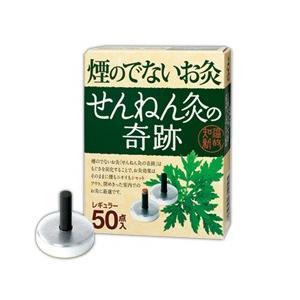 【セネファ】せんねん灸の奇跡 レギュラー 50点入 ※お取り寄せ商品|medistock