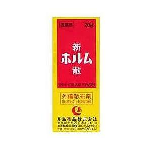 【第3類医薬品】【月島薬品】 新ホルム散 20g|medistock