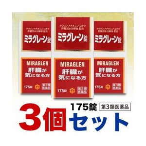 【第3類医薬品】【お得な3個セット】【日邦薬品工業】ミラグレーン錠(新) 175錠 ※お取寄せの場合あり|medistock