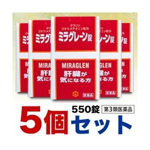 【第3類医薬品】【お得な5個セット】【日邦薬品】ミラグレーン錠 550錠