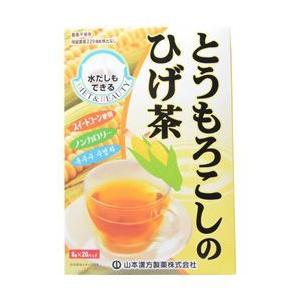 【山本漢方製薬】とうもろこしのひげ茶 8g×20包 ※お取り...