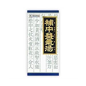 【第2類医薬品】【お得な3個セット】【クラシエ薬品】補中益気湯エキス顆粒 45包 ☆☆※お取り寄せ商品