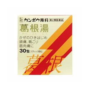 【第2類医薬品】【クラシエ薬品】カンポウ専科 葛根湯S 30包 ☆☆ ※お取寄せの場合あり medistock