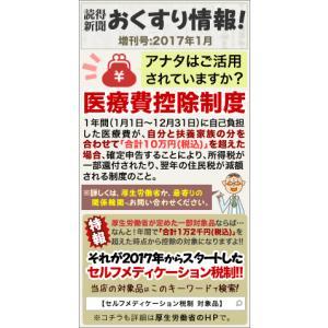 【第3類医薬品】【興和】ザ・ガードコーワ整腸錠PC 560錠|medistock|02