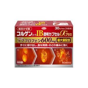 【第(2)類医薬品】【興和】コルゲンコーワIB透明カプセルαプラス 30カプセル ※お取り寄せの場合あり|medistock