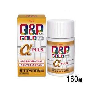 【興和】キューピーコーワゴールドαプラス 160錠【第3類医薬品】