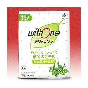 【ゼリア新薬】新ウィズワン(植物性便秘薬・チョコレート風味)スティック1.2g×48包【第(2)類医薬品】