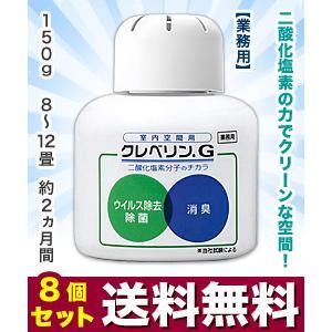 【送料無料の8個セット】【大幸薬品】クレベリンG 150g (クレベリンゲルの業務用) ※お取り寄せ商品|medistock