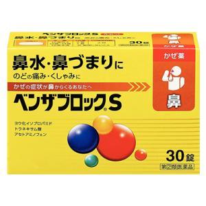 【第(2)類医薬品】【武田薬品】ベンザブロックSカプレット 30P|medistock