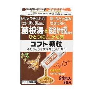 【第(2)類医薬品】【日本臓器製薬】コフト顆粒 24包入 ※お取り寄せの場合あり|medistock