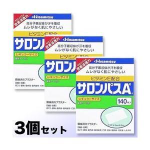 【第3類医薬品】【毎日ポイント5倍】【久光製薬】サロンパスAe 140枚×3個セット medistock
