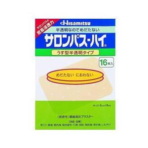 【第3類医薬品】【久光製薬】 サロンパス-ハイ 16枚 medistock